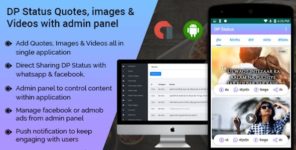 DP Status Quotes, Images & Videos with admin panel